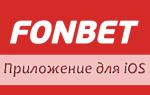 Скачать приложение Fonbet на iOS