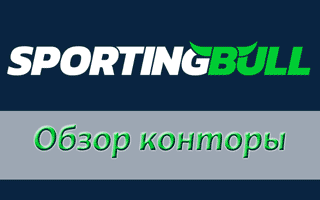 Букмекерская конторы Sportingbull com: обзор сайта и ставок