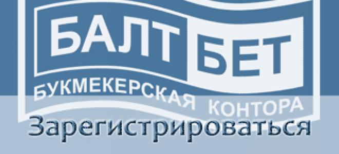 Регистрация аккаунта в Балтбет
