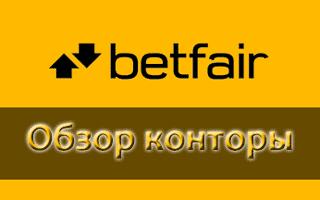 Букмекерская контора Betfair, обзор официального сайта биржи ставок