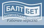 Работающее зеркало Baltbet — доступ к сайту на сегодня