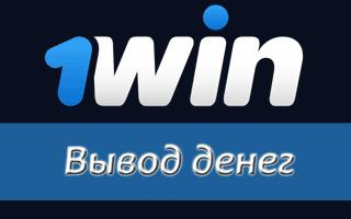 Вывод средств 1Win