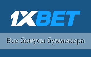 Бонусная программа 1xBet — акции и условия