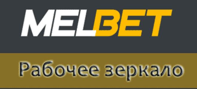 Работающее зеркало Melbet и другие способы обхода блокировки