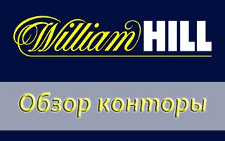 Букмекерская контора William Hill: обзор официального сайта