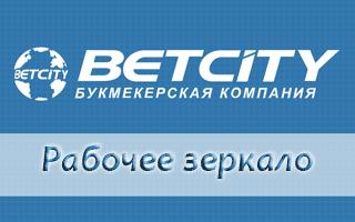 Рабочее зеркало Betcity, альтернативные ссылки и доступ
