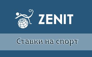 Зенитбет ставки, линия, результаты и особенности ставок