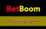 Как проходит регистрация в Bingo Boom?