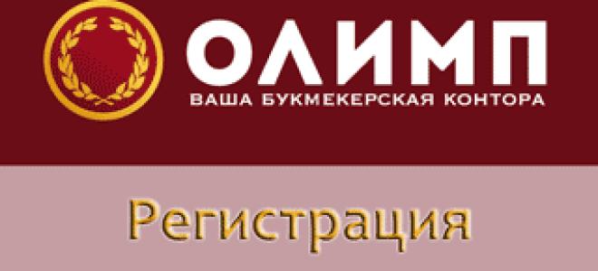 Регистрация в БК Олимп с максимальной выгодой