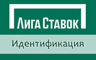 Как пройти идентификацию в Лиге Ставок, ЦУПИС