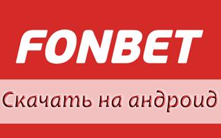 Скачать Fonbet apk для андроид и мобильное приложение на телефон