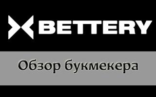 Что представляет собой новая БК Bettery?