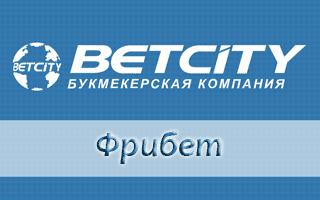 Фрибет Betcity при регистрации — условия получения 500 рублей