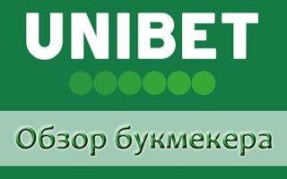 Обзор конторы Unibet com, ставок и линии