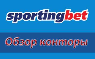 Обзор букмекерской конторы Sportingbet и доступ к сайту