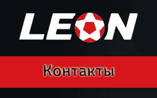 Служба поддержки БК Леон