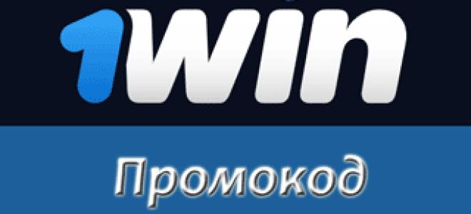 Как активировать промокод 1Win при регистрации?