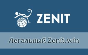 Букмекер Zenitbet win легален в России