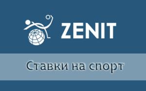 Ставки на спорт в Зенитбет