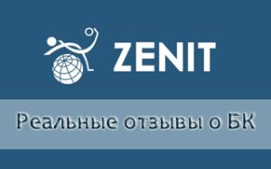 Здесь реальные отзывы о конторе Зенитбет