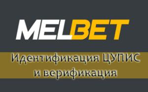 Как пройти идентификацию в Мелбет