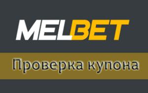 Как проверить купон в Melbet