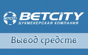 Как проходи вывод средств Betcity