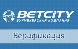 Как проходит верификация в Бетсити