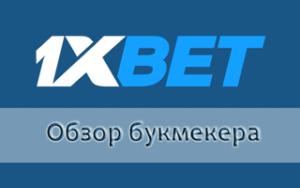 Обзор БК 1хБет и вход на официальный сайт
