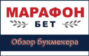 Обзор букмекерской компании Марафонбет ру и Marathonbet com