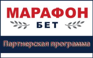 Партнерская программа Marathonbet affiliates