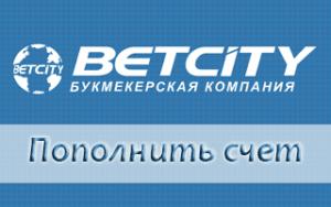 Пополнение счет Betcity