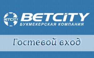 Вход в гостевой счет Betcity