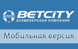Мобильный сайт Бетсити моб
