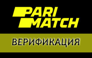 Верификация parimatch