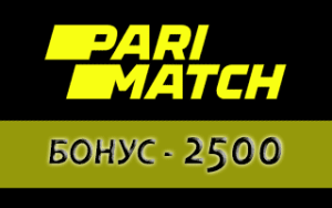 Бонус 2500 от Пари Матч