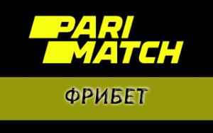 Как получить фрибет от Parimatch 1000 рублей
