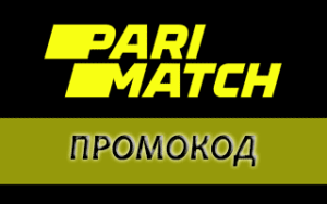 Промокод от Париматч