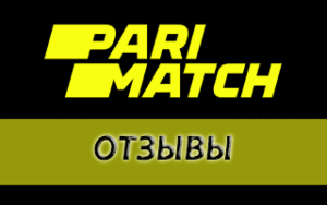 Реальные отзывы от игроков Париматч