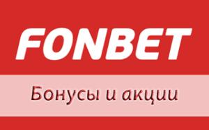 Бонусы Фонбет и акции при регистрации