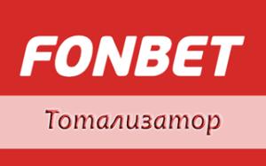 Тотализатор Фонбет тото