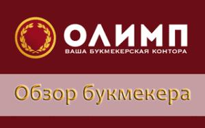Обзор букмекерской конторы и вход в БК Олимп