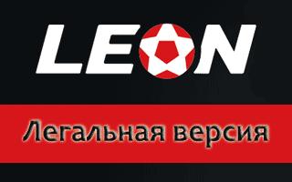 БК Леон ру - легальный букмекер, официальный сайт leon ru