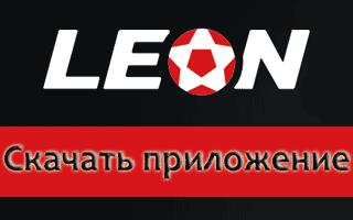 Как скачать приложение БК Леон на андроид
