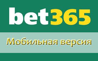 Мобильная версия сайта Бет365