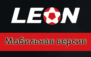 Мобильная версия сайта Леонбетс
