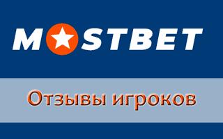 Общие отзывы игроков о БК Мостбет