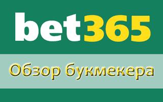 Официальный сайт Bet365 и обзор букмекера