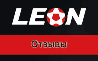 Отзывы игроков БК Леон