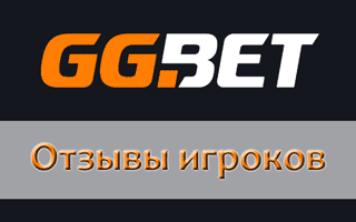 Отзывы от игроков ГГбет